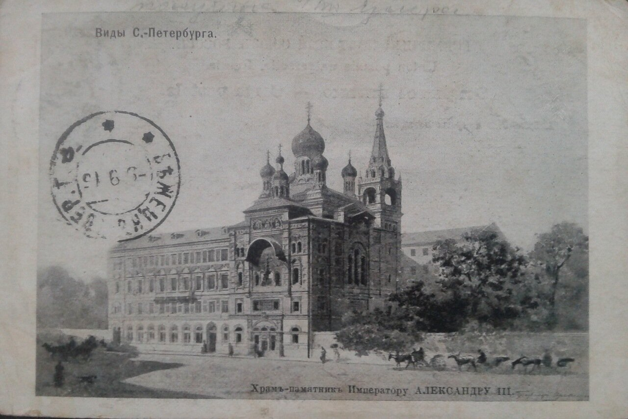 Храм-памятник Императору Александру III