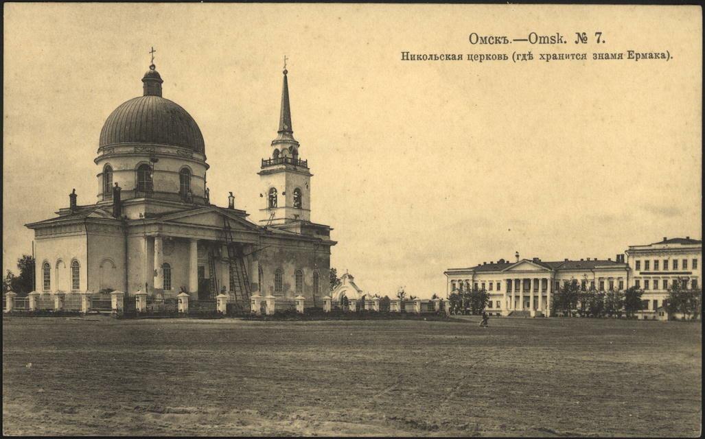 Омск. Никольская Церковь (где хранилось знамя Ермака).