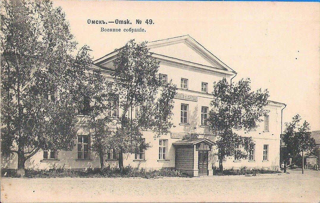 Омск. Военное собрание