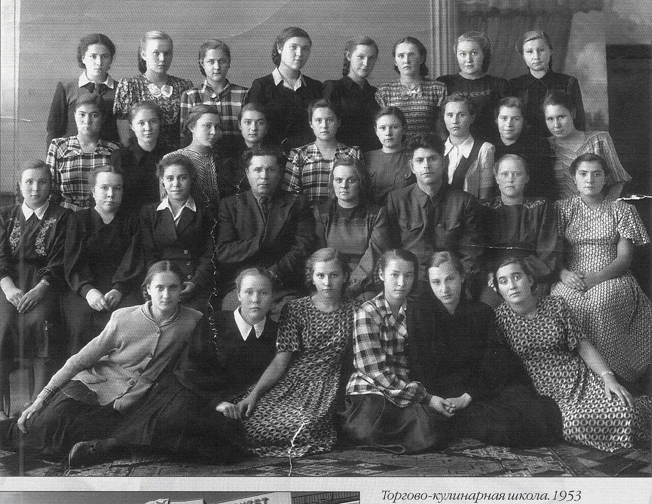 1953. Торгово-кулинарная школа, Омск