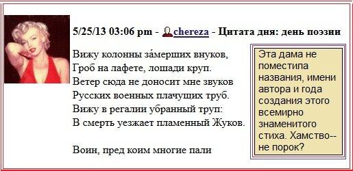 Бродский, Череза, Жуков