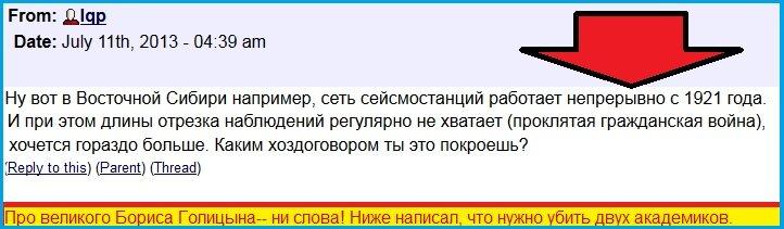 Голицын, Сейсмология