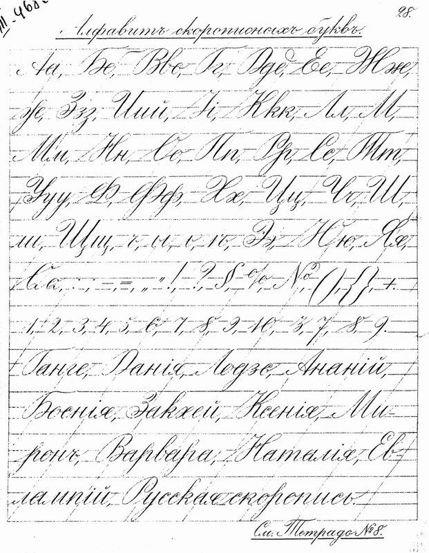 прописи для коррекции почерка скачать бесплатно