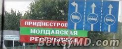 Молдова признает Приднестровье — миграционными постами