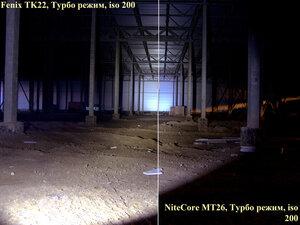 Fenix TK22 XM-L U2 + NiteCore mt26 XM-L U2 iso 200, 100% яркости,  iso 200
