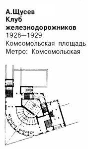 Клуб железнодорожников в Москве, чертежи