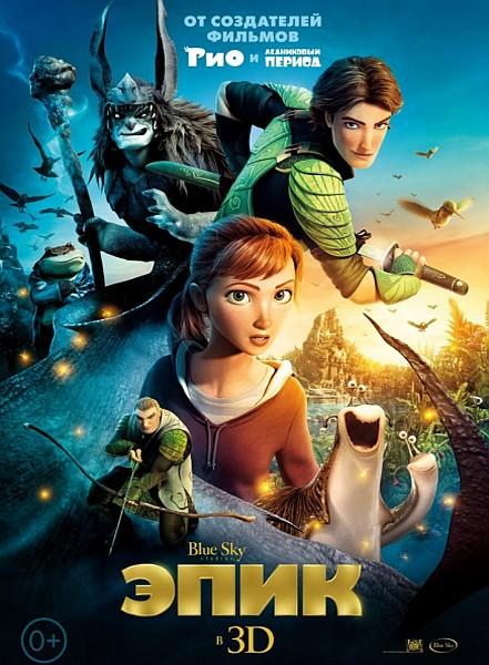 Эпик / Epic (2013) BD-Remux + BDRip 1080p [2D,3D] + 720p + HDRip
