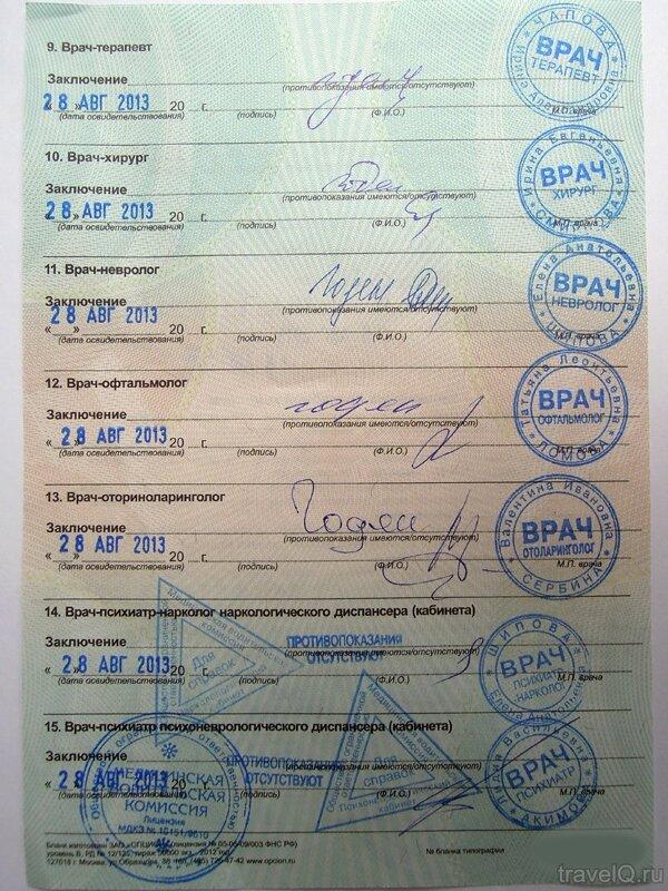 Нарколог для водительской справки в Москве Пресненский
