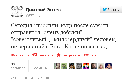 """Дмитрий Энтео: Сегодня спросили, куда после смерти отправится """"очень добрый"""", """"совестливый"""", """"милосердный"""" человек, не веривший в Бога. Конечно же в ад"""
