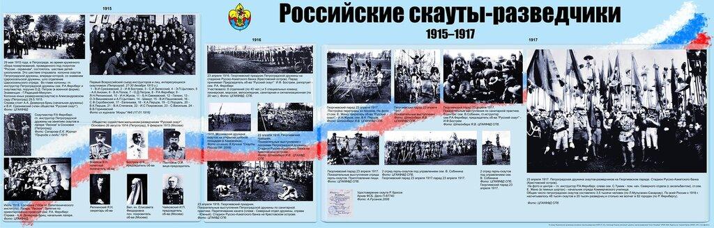 Российские скауты-разведчики, 1915-1917