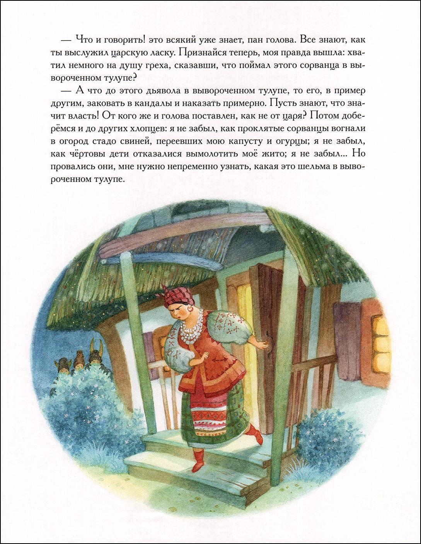 Ольга Ионайтис, Майская ночь, или Утопленница