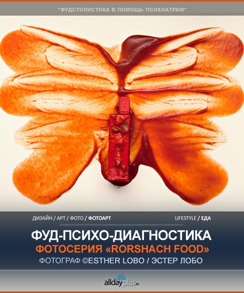 """Фотосет """"Rorshach Food"""". ©Эстер Лобо - в помощь психиатрам"""