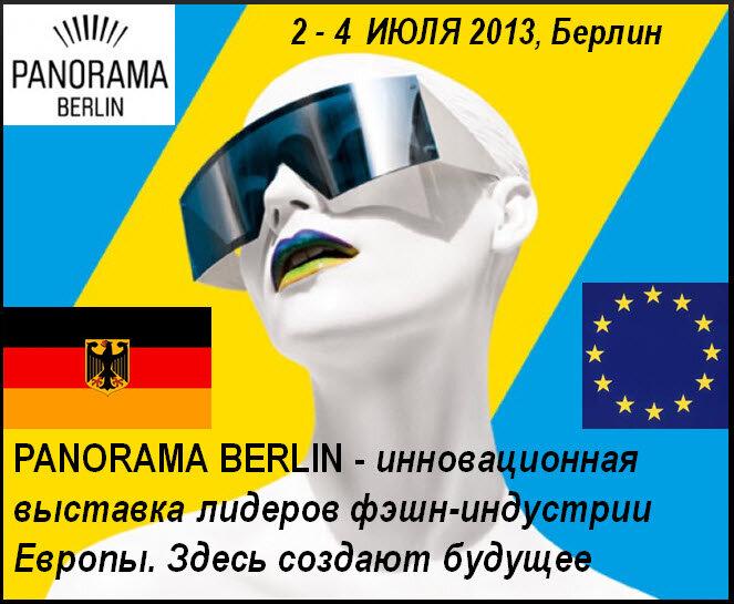 Выставка европейской моды PANORAMA BERLIN