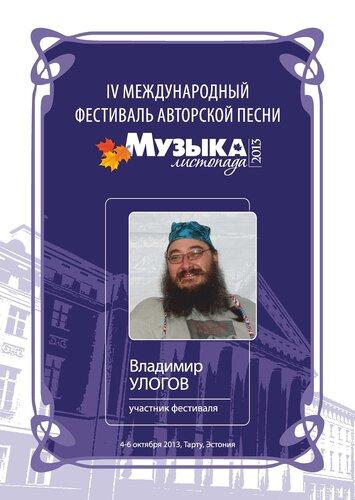 diplomy-uchastniky_Page_02.jpg
