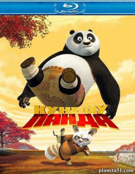 Кунг-фу Панда / Kung Fu Panda (2008/HDRip)