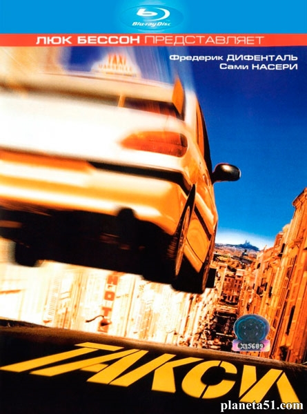 Такси / Taxi (1998/HDRip)