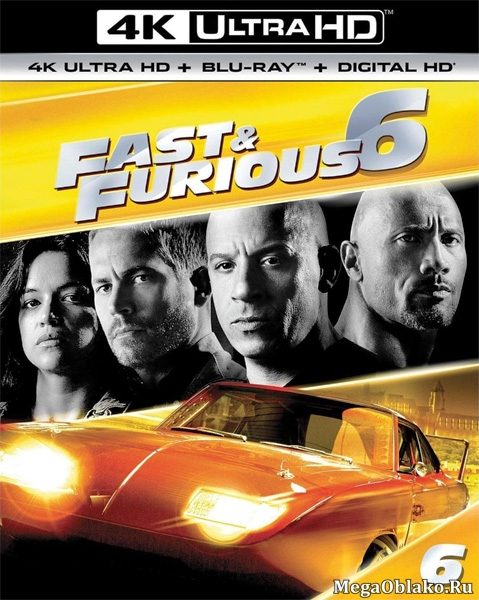 Форсаж 6 / Furious 6 [Extended Cut] (2013) | UltraHD 4K 2160p