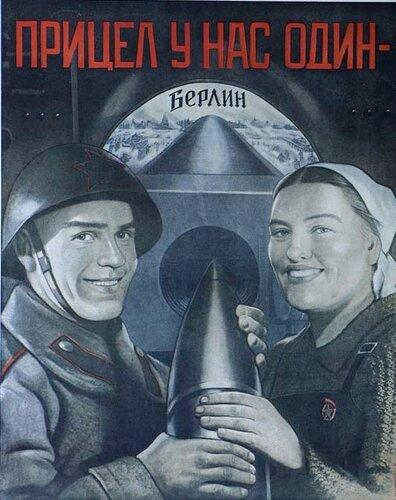 В. Б. Корецкий. Прицел у нас один! 1945