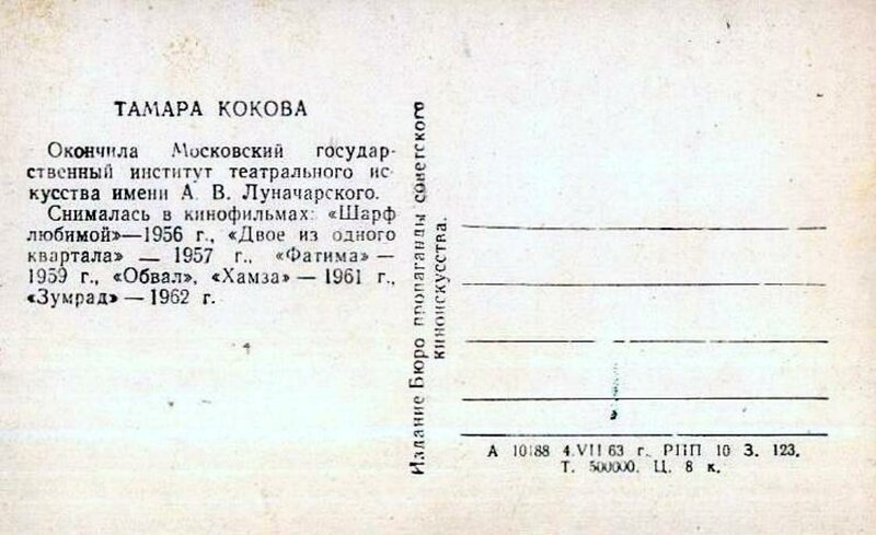 Тамара Кокова, Актёры Советского кино, коллекция открыток