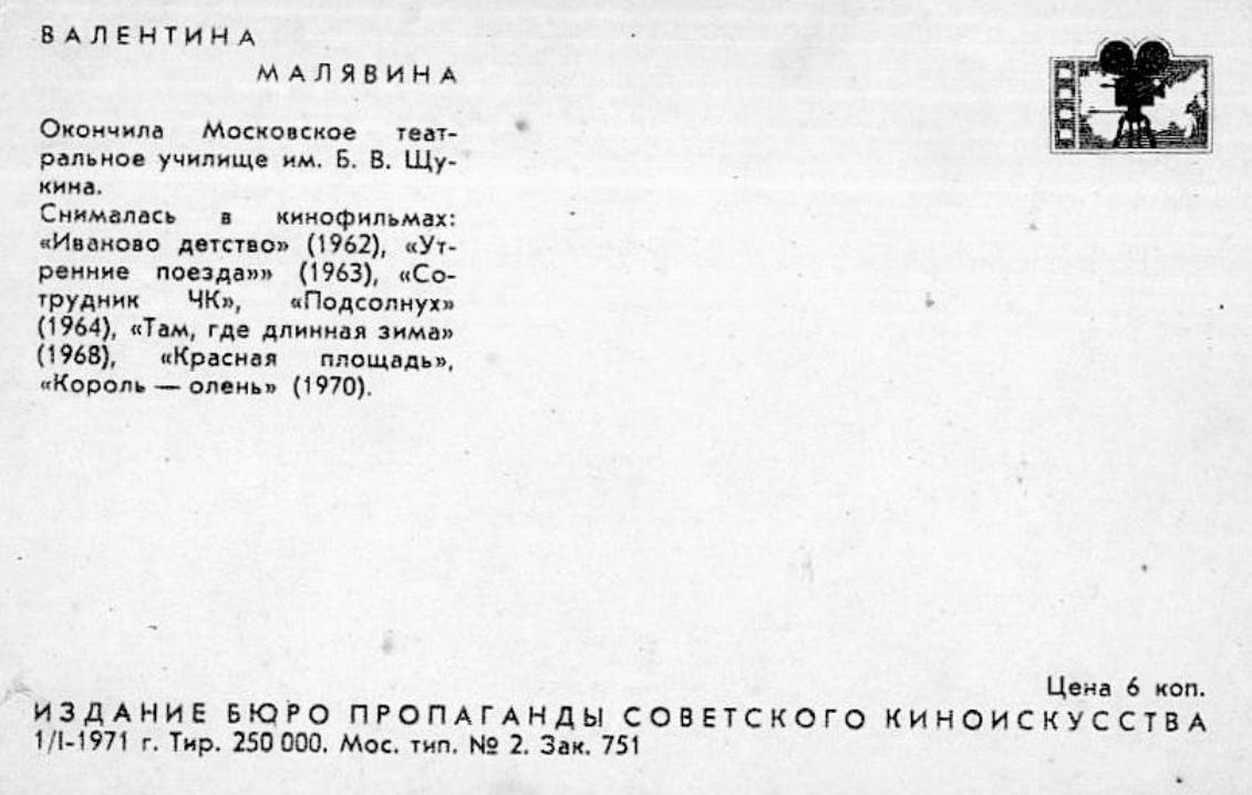 Валентина Малявина, Актёры Советского кино, коллекция открыток