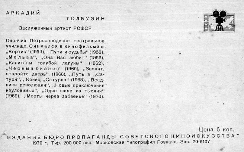 Аркадий Толбузин, Актёры Советского кино, коллекция открыток