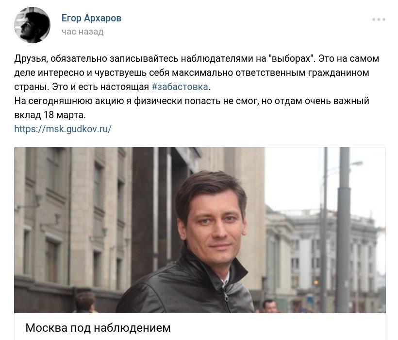 Забастовка Навального 28.01.2018 - 79