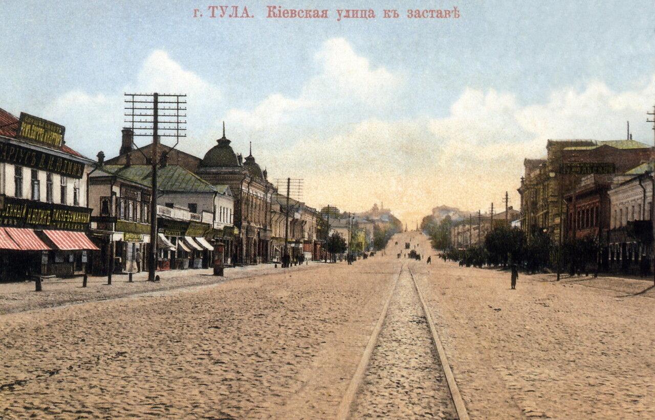 Киевская улица к заставе