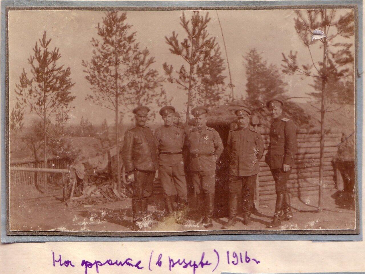 На фронте (в резерве) 1916 г.