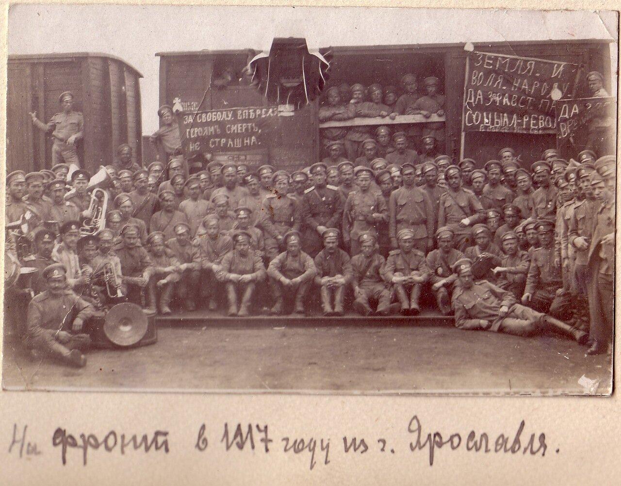 На фронт в 1917 из Ярославля