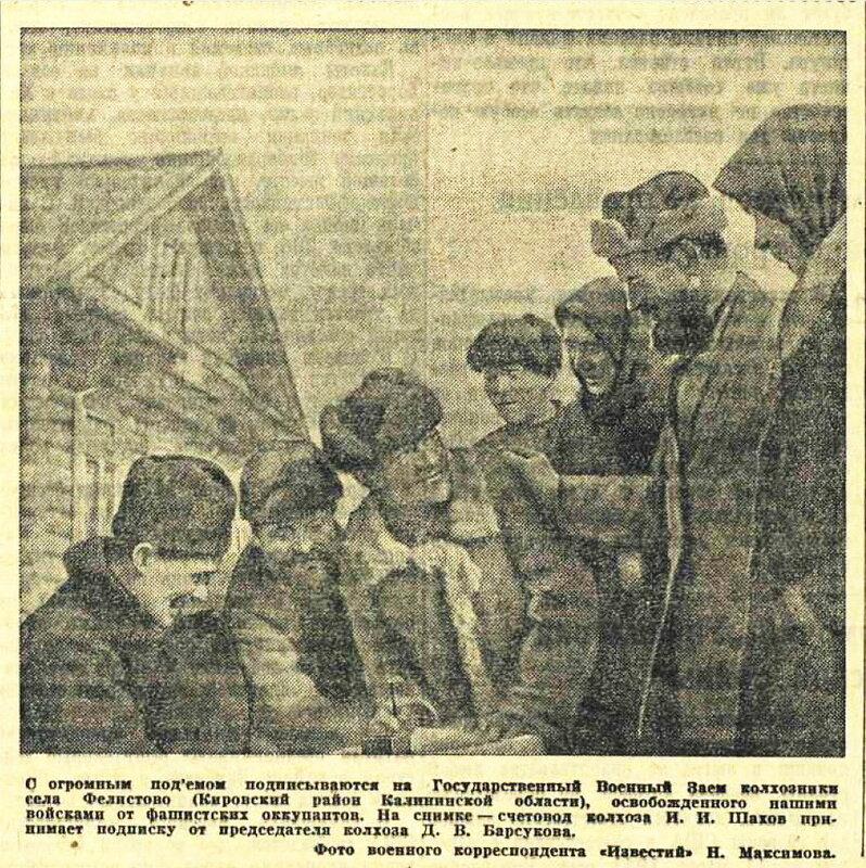 «Известия», 18 апреля 1942 года