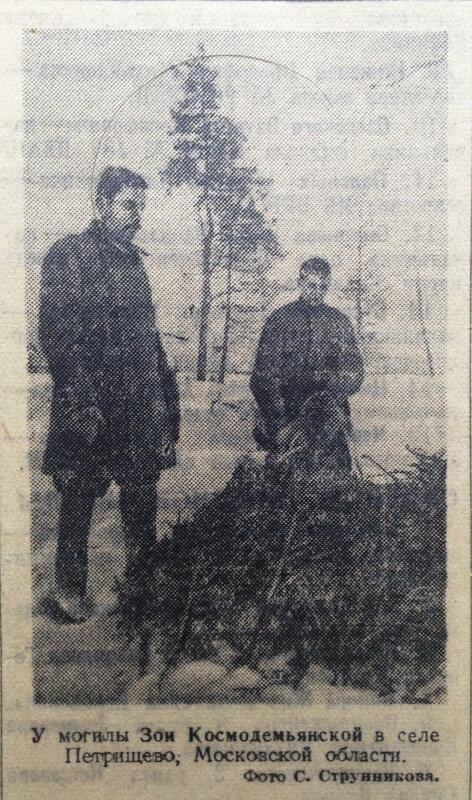 Зоя Космодемьянская, советские партизаны, казнь Зои Космодемьянской