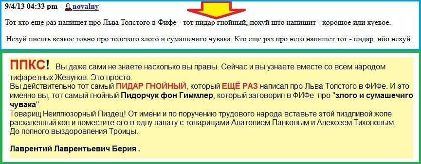 Панк, Толстой, пост, Берия
