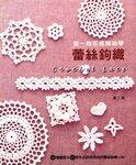 Crochet Lace Floral Applique 2011