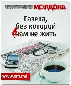 «Независимой Молдовы» — больше НЕТ!