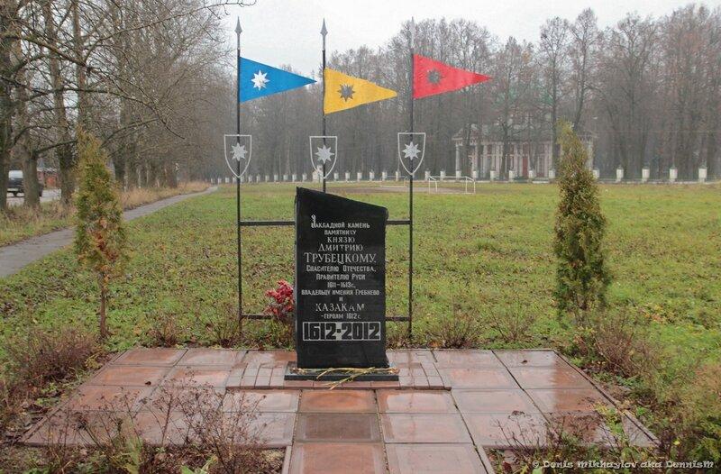 Памятник князю Дмитрию Трубецкому в Гребнево.