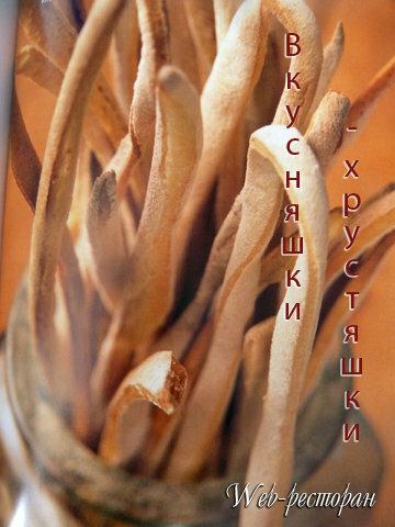 Хрустящие хлебные палочки