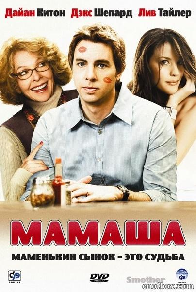 Мамаша / Мамаши / Smother (2007/HDTVRip)