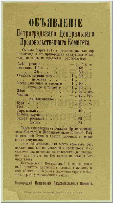 Объявление Петроградского ЦПК