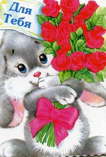 Для тебя! Зайка держит букет роз открытка поздравление картинка