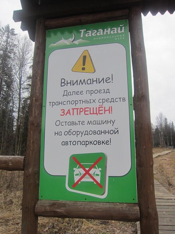 Необходимые строгости на входе - чтоб не превратить ″вход″ во ″въезд″ (15.11.2013)