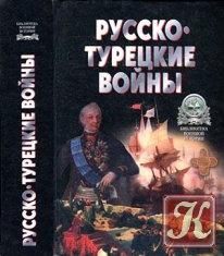 Книга Книга Русско-турецкие войны