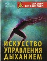 Аудиокнига Вадим Уфимцев -  Искусство управления дыханием