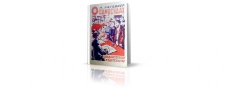Книга «О самосудах» (1927), Н. Лаговиер. В брошюре освещается вред, приносимый самосудами в деревне, устраиваемыми над хулиганами, ко