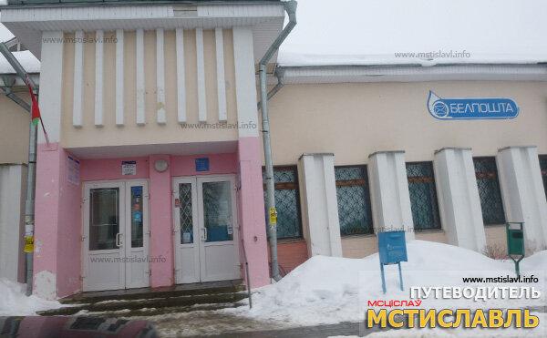Мстиславский районный узел почтовой связи
