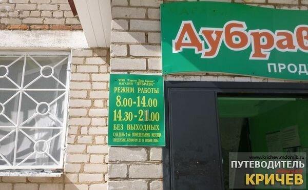 """Продуктовый магазин """"Дубрава"""""""