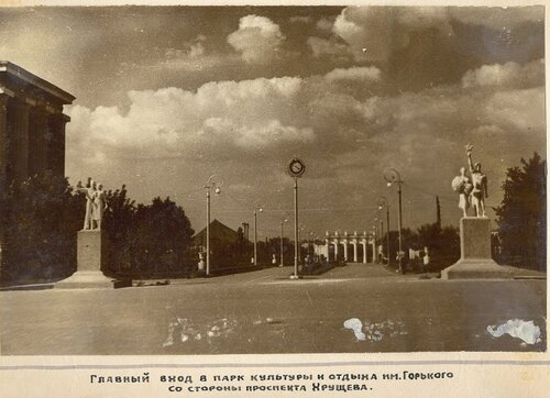 Вход в парк со стороны проспекта Хрущева