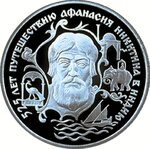 Афанасий Никитин (2).jpg