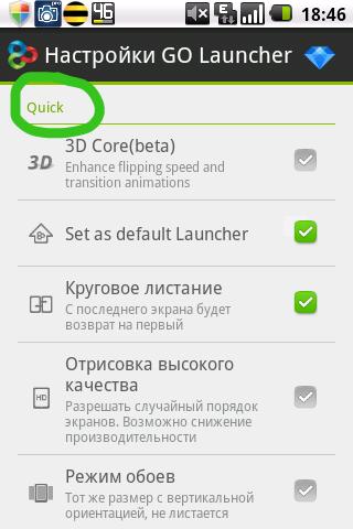 Go Launcher EX Меню