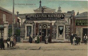 Московская улица. Аптекарский магазин Кюта