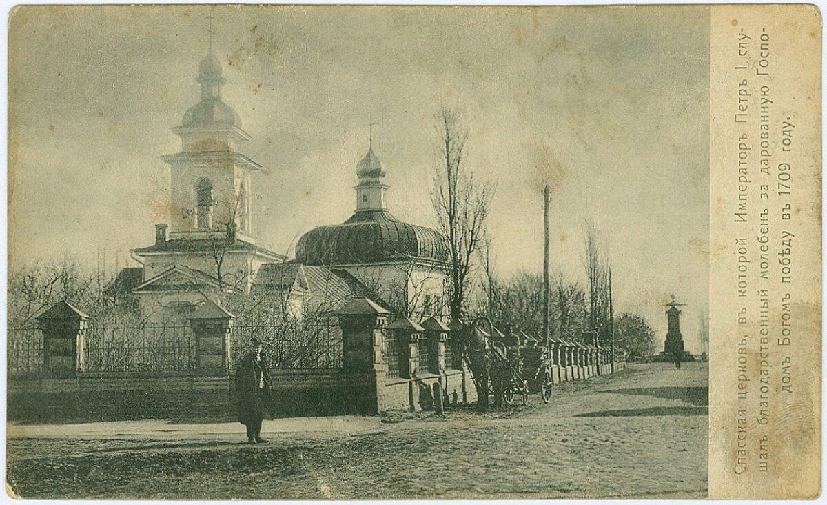 Спасская церковь, в которой Император Петр I слушал благодарственный молебен за дарованную Господом Богом победу в 1709 г.